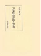 万葉歌の形成と形象(笠間叢書)
