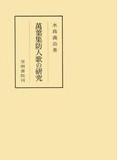 萬葉集防人歌の研究(笠間叢書)
