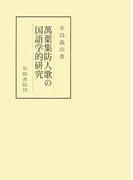 萬葉集防人歌の国語学的研究(笠間叢書)
