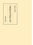 万葉集作者未詳歌の研究(笠間叢書)