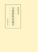 万葉和歌史論考(笠間叢書)