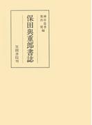 保田與重郎書誌(笠間叢書)