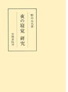 夜の寝覚 研究(笠間叢書)