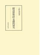「隆達節歌謡」の基礎的研究(笠間叢書)