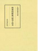 林葉和歌集 研究と校本(笠間叢書)