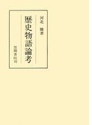 歴史物語論考(笠間叢書)