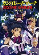ガンパレード・マーチ5121小隊 九州撤退戦〈下〉(電撃ゲーム文庫)