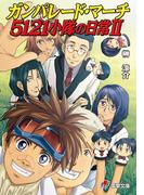 ガンパレード・マーチ 5121小隊の日常II(電撃ゲーム文庫)