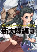 ガンパレード・マーチ 2K 新大陸編(3)(電撃ゲーム文庫)