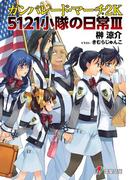 ガンパレード・マーチ 2K 5121小隊の日常III(電撃ゲーム文庫)