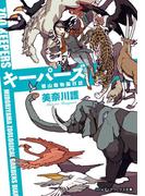 キーパーズ 碧山動物園日誌(メディアワークス文庫)