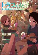ドラフィル!2 竜ヶ坂商店街オーケストラの革命(メディアワークス文庫)