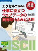 ビジネス極意シリーズ エクセルで極める 仕事に役立つウェブデータの自動取り込みと活用(アスキー書籍)