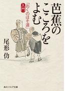 芭蕉のこころをよむ 「おくのほそ道」入門(角川ソフィア文庫)