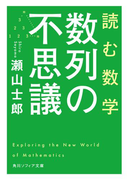 【期間限定価格】読む数学 数列の不思議(角川ソフィア文庫)