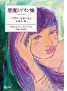 【期間限定価格】悪魔とプリン嬢(角川文庫)