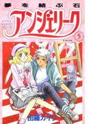 アンジェリーク(5)夢を結ぶ石(あすかコミックスDX)