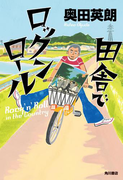 田舎でロックンロール(角川書店単行本)