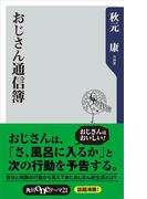 おじさん通信簿(角川oneテーマ21)