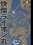 快傑ライオン丸(2)(カドカワデジタルコミックス)