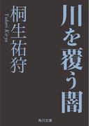 川を覆う闇(角川ホラー文庫)