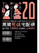 黒鷺死体宅配便(20)(角川コミックス・エース)