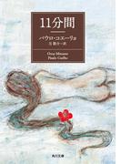 【期間限定価格】11分間(角川文庫)