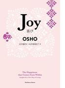 【期間限定価格】Joy 喜び(角川書店単行本)