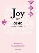 Joy 喜び(角川書店単行本)