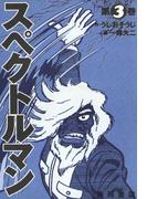 スペクトルマン 3(カドカワデジタルコミックス)