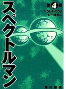 スペクトルマン 4(カドカワデジタルコミックス)