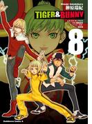 TIGER&BUNNY(8)(角川コミックス・エース)