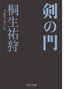 剣の門(角川ホラー文庫)