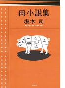 【期間限定価格】肉小説集(角川書店単行本)