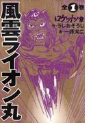 風雲ライオン丸(カドカワデジタルコミックス)