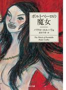 【期間限定価格】ポルトベーロの魔女(角川文庫)