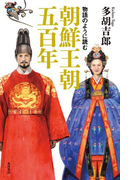 物語のように読む朝鮮王朝五百年(角川書店単行本)