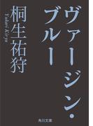 ヴァージン・ブルー(角川ホラー文庫)