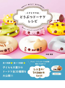 【期間限定価格】イクミママのどうぶつドーナツレシピ(中経出版)