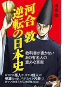 河合敦 逆転の日本史(新人物文庫)