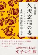 【期間限定価格】久坂玄瑞の妻 小説 吉田松陰の妹・文子(中経出版)