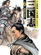 三国志 2(フラッパーシリーズ)