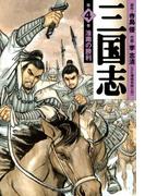 三国志 4(フラッパーシリーズ)