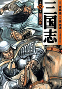 三国志 12(フラッパーシリーズ)