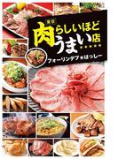 【期間限定価格】東京 肉らしいほどうまい店