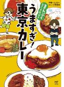 まんぷくコミックエッセイ うますぎ! 東京カレー(コミックエッセイ)