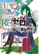 Re:ゼロから始める異世界生活 5(MF文庫J)