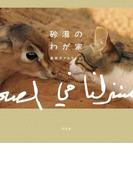 砂漠のわが家(幻冬舎単行本)