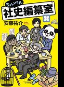 【期間限定価格】ちょいワル社史編纂室(幻冬舎文庫)