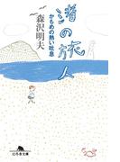 渚の旅人 かもめの熱い吐息(幻冬舎文庫)
